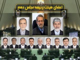 لاریجانی برای دهمین سال متوالی رئیس مجلس شد/پزشکیان و مطهری نواب رئیس ماندند/دبیران و ناظران هم مشخص شدند
