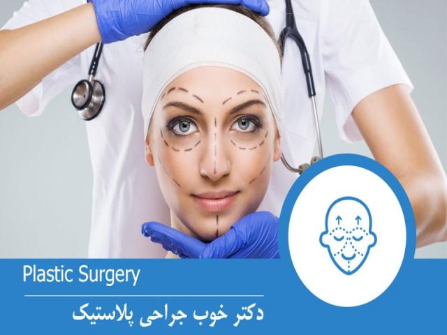 دکتر خوب جراحی پلاستیک