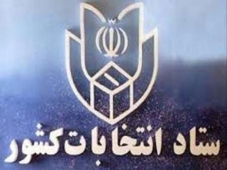 نتایج اولیه انتخابات ریاست جمهوری اعلام شد /  روحانی پیشتاز است
