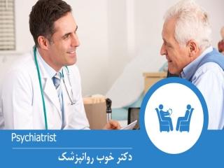 دکتر خوب روانپزشک