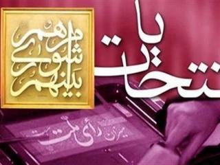 نتیجه نهایی انتخابات شورای اسلامی شهر تهران، ری و تجریش اعلام شد