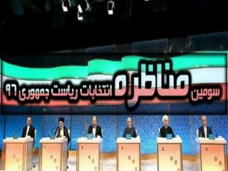مشروح سومین مناظره نامزدهای انتخابات ریاست جمهوری 96 در رسانه ملی