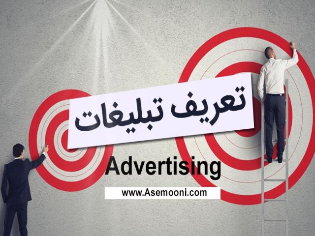 تعریف تبلیغات