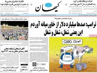 تیتر روزنامه های 8 خرداد 1396