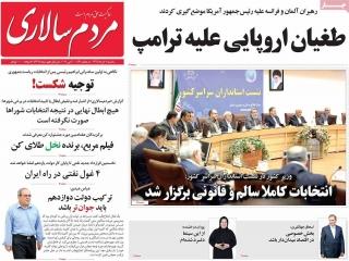 تیتر روزنامه های 9 خرداد 1396