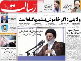 تیتر روزنامه های 10 خرداد 1396