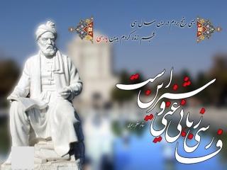 25 اردیبهشت ، روز پاسداشت زبان فارسی
