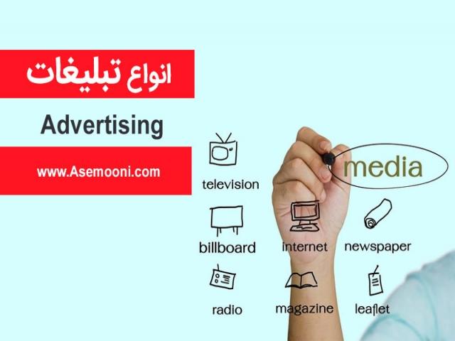انواع تبلیغات