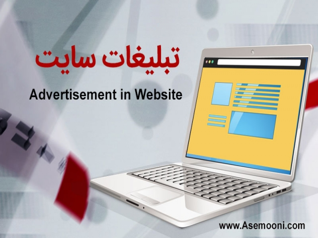 تبلیغات سایت