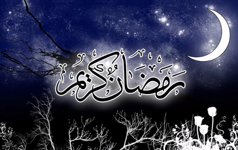 عکس ماه رمضان اهل سنت