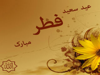 عکس و کارت پستال تبریک عید فطر