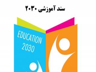 سند 2030 را بهتر بشناسیم...