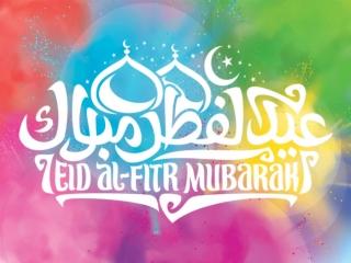 پیام های تبریک عید فطر
