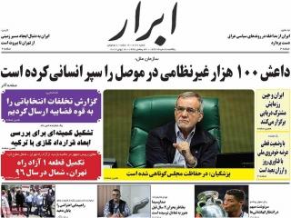تیتر روزنامه های 28 خرداد 1396