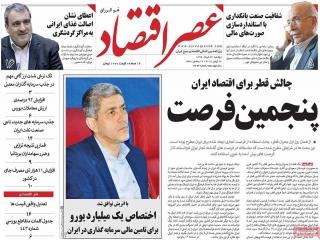 تیتر روزنامه های 22 خرداد 1396