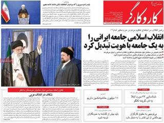 تیتر روزنامه های 16 خرداد 1396