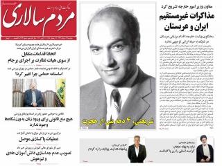 تیتر روزنامه های 29 خرداد 1396