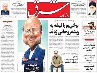 تیتر روزنامه های 1 تیر 1396