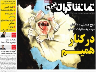تیتر روزنامه های 18 خرداد 1396