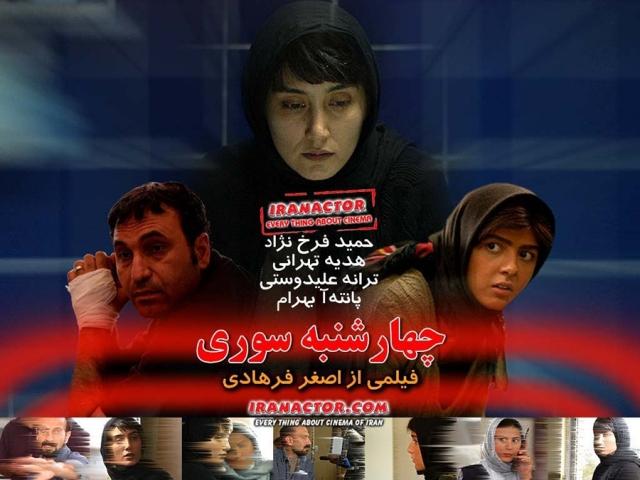 نقد فیلم چهارشنبه سوری