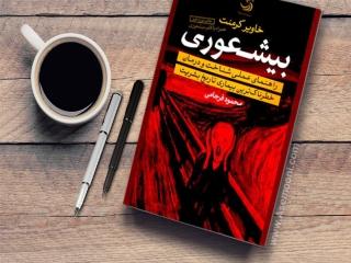 کتاب بیشعوری خاویر کرمنت با ترجمه محمود فرجامی