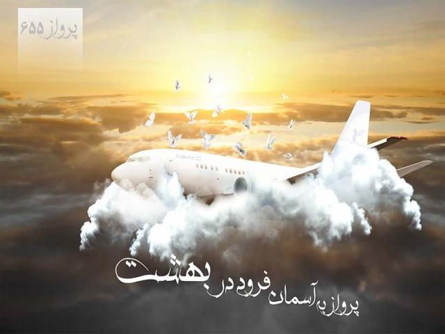 12 تیر ، حمله ددمنشانه ناوگان آمریکایی جنایتکار به هواپیمای مسافربری جمهوری اسلامی ایران (1367 ش)