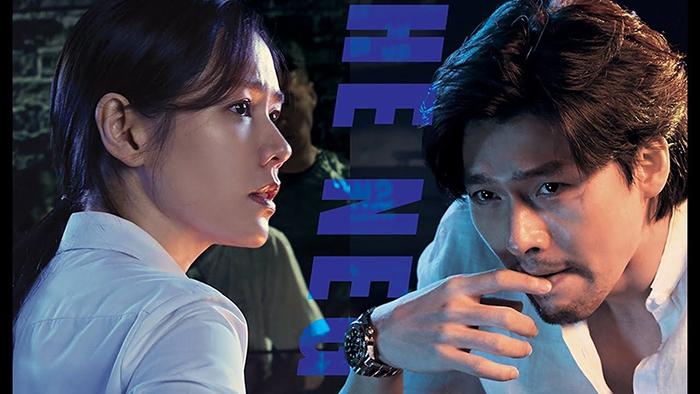 هیون بین در سریال مذاکره 2018