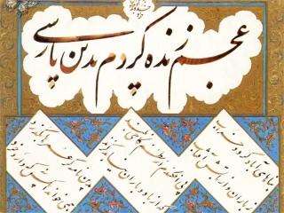 خط الرسم عربی یا خط فارسی