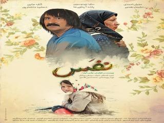فیلم نفس ساخته دیگر از کارگردان شیار 143، نرگس آبیار