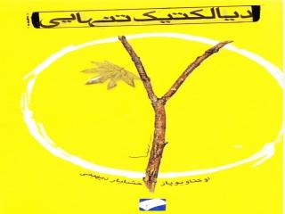 کتاب دیالکتیک تنهایی نوشته خشایار دیهیمی