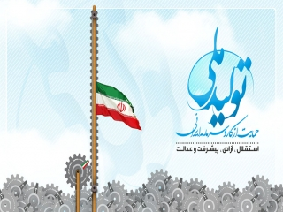 تولید ملی ، حمایت از کار و سرمایه ایرانی