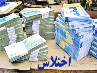 اختلاس 8 میلیارد تومانی در یک بانک مشهد