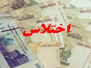 متهم اختلاس هزار میلیاردی بانک ملی صفی آباد دستگیر شد