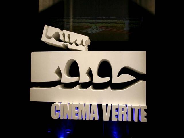 جشنواره بین المللی فیلم مستند حقیقت