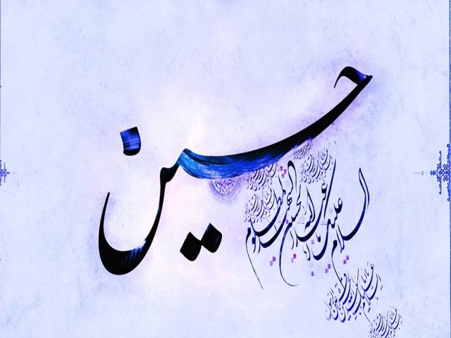انشا در مورد ماه محرم و امام حسین