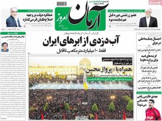 تیتر روزنامه های 6 مهر 1396