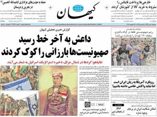 تیتر روزنامه های 4 مهر 1396
