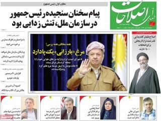 تیتر روزنامه های 3 مهر 1396