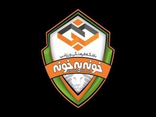 معرفی باشگاه فوتبال خونه به خونه