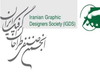 انجمن صنفی طراحان گرافیک ایران