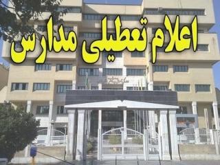 مدارس مهران چهارشنبه و شنبه تعطیل شدند