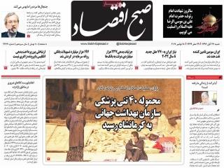 تیتر روزنامه های 27 آبان 1396