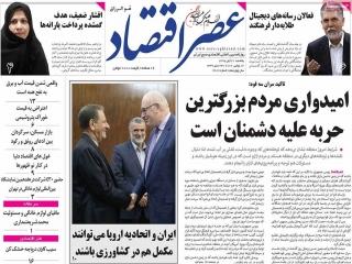 تیتر روزنامه های 21 آبان 1396