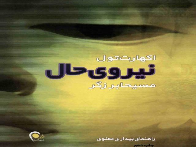 کتاب نیروی حال نوشته اکهارت تله