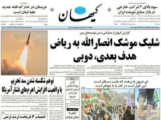 کیهان برای 2 روز توقیف شد