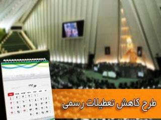 حذف 5 روز تعطیل از تقویم تعطیلات رسمی کشور