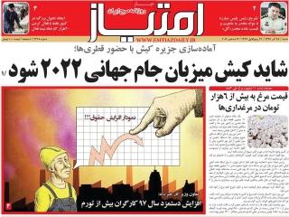تیتر روزنامه های 25 آذر 1396