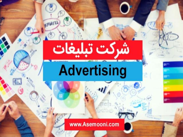 شرکت تبلیغاتی   بهترین شرکت تبلیغاتی در تهران