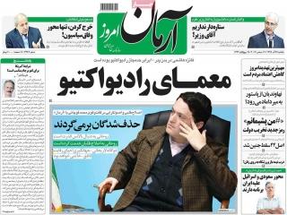تیتر روزنامه های 26 آذر 1396