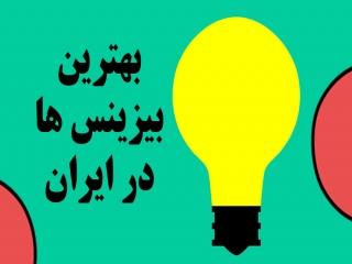 بهترین بیزینس ها در ایران